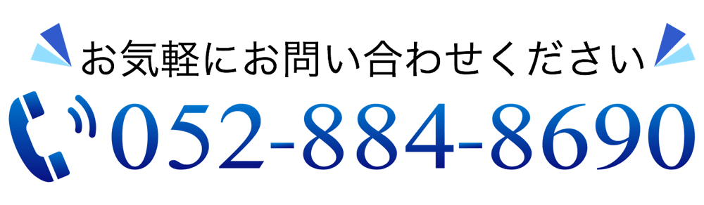052-884-8690